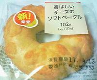 香ばしいチーズのソフトベーグル(ファミリーマート)