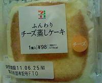 ふんわりチーズ蒸しケーキ(セブンイレブン)