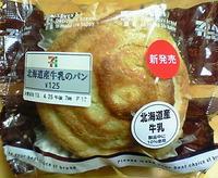 北海道産牛乳のパン(セブンイレブン)