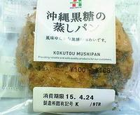 沖縄黒糖の蒸しパン(セブンイレブン)