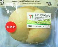 塩バニラクリームのパン (セブンイレブン)