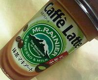 カフェラッテ 抹茶マキアート(エスプレッソ&抹茶)