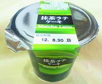 抹茶ラテケーキ(Andeico Sweets)アンデイコ