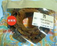 沖縄県産黒糖のオールドファッション(セブンイレブン)