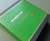 抹茶生チョコレート(祇園辻利)
