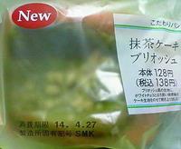 抹茶ケーキブリオッシュ(ファミリーマート)