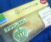 ミルフィーユ(静岡県産クラウンメロン入りクリーム)ファミリーマート