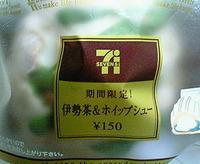 伊勢茶&ホイップシュー(セブンイレブン)