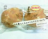 もち麦とくるみのミルククリームパン (ローソン)