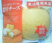 ジャンボむしケーキ 濃厚チーズ (木村屋總本舗)