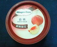 ハーゲンダッツ 白桃(期間限定)
