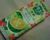 カゴメ野菜生活「沖縄シークヮーサーミックス」