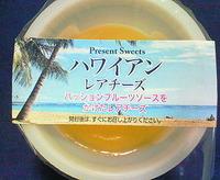 ハワイアンレアチーズ(アンデイコ)
