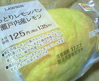 しっとりレモンパン 瀬戸内産レモン(ローソン)