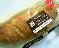 バター香るクロワッサン(セブンイレブン)