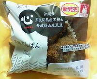 黒糖蒸しぱん(沖縄県多良間島産黒糖と丹波篠山産黒豆)ローソン