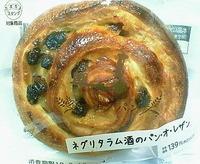 ネグリタラム酒のパン・オ・レザン (ローソン)