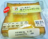 バター風味の厚切りフレンチトースト(セブンイレブン)
