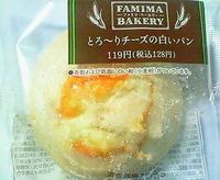 とろ~りチーズの白いパン(ファミリーマート)