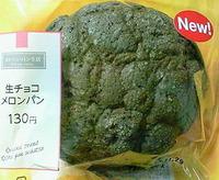 生チョコメロンパン(サークルKサンクス)