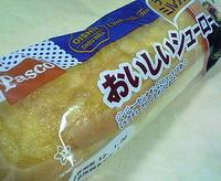 おいしいシューロール(チャイ風ミルクティー)Pasco