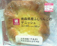 青森県産ふじりんごのデニッシュ(ローソン)