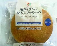 塩キャラメルふんわりしっとりパンケーキ(セブンイレブン)