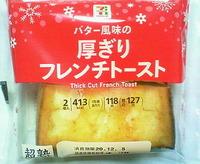 バター風味の厚ぎりフレンチトースト(セブンイレブン)