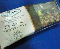 ごろっとケーキチョコ&アーモンド(サークルKサンクス)