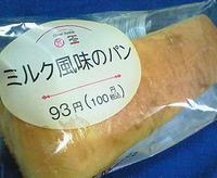 ミルク風味のパン(サークルKサンクス)