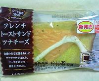 フレンチトーストサンド ツナチーズ(ローソン