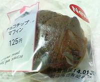 チョコチップマフィン(サークルKサンクス)