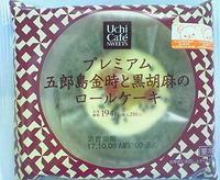 五郎島金時と黒胡麻のロールケーキ(ローソン)