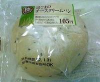 黒ごまのチーズクリームパン(ミニストップ)