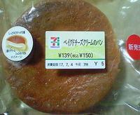 ベイクドチーズクリームのパン(セブンイレブン)