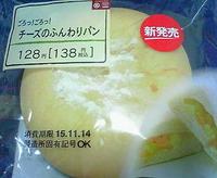 ごろっ!ごろっ!チーズのふんわりパン(サークルKサンクス)