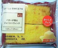 バターが香るジューシーフレンチ(サークルKサンクス)