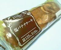 塩バナナケーキ (ローソン)