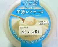 半熟レアチーズ(ファミリーマート)