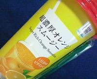 超濃厚オレンジスムージー(Uchi Cafe SWEETS)ローソン