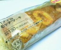 バナナのモッチケーキ(ローソン)