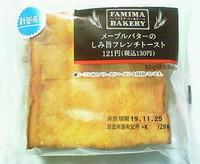 メープルバターのしみ旨フレンチトースト (ファミリーマート)