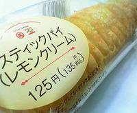 スティックパイ(レモンクリーム)サークルKサンクス