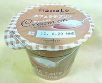 Hanakoとコラボしたカフェラテプリン クリームオン
