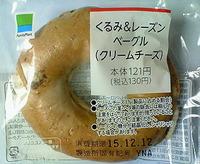 くるみ&レーズンベーグル(クリームチーズ)ファミリーマート