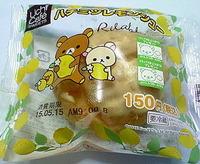 ハチミツレモンシュー(ローソン×リラックマ)