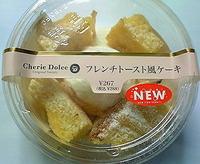 フレンチトースト風ケーキ(サークルKサンクス)