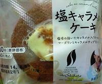 塩キャラメルケーキ(ローソン)