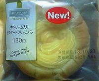 生クリーム入りカスタードクリームパン(サークルKサンクス)