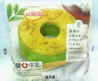 抹茶のふわふわシフォンケーキ(くるみ) ローソン